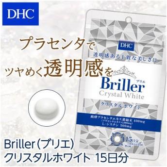 dhc サプリ 【メーカー直販】Briller(ブリエ) クリスタルホワイト 15日分   サプリメント 美容サプリ
