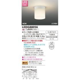 東芝ライテック LEDG88056 LED小形シーリングライト 下面開放 ランプ別売