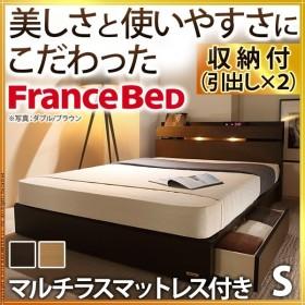フランスベッド シングル ライト・棚付きベッド 〔ウォーレン〕 引出しタイプ シングル マルチラススーパースプリングマットレスセット 収納