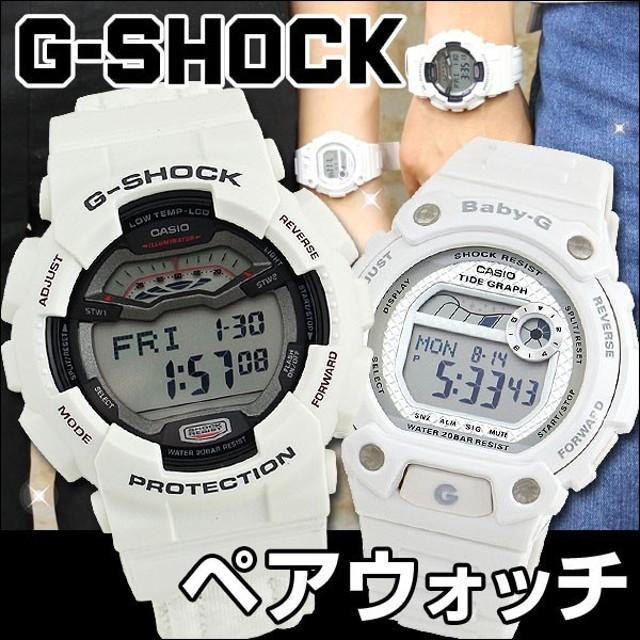 ad87dbd473 ペアウォッチ ブランド ペア カシオ G-SHOCK Gショック ベビーG Baby-G 腕時計