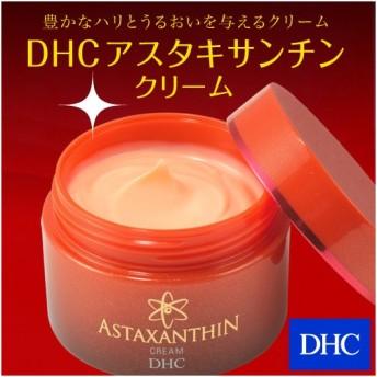 dhc 美容 保湿 クリーム 【メーカー直販】DHCアスタキサンチン クリーム