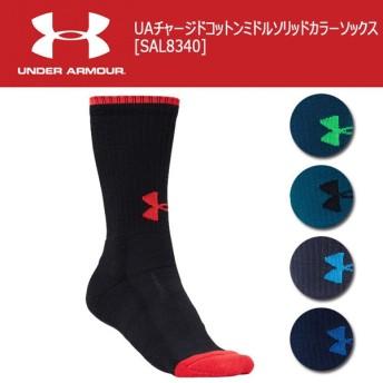 アンダーアーマー UNDER ARMOUR UAチャージドコットンミドルソリッドカラーソックス SAL8340 【雑貨】 靴下 ソックス ヒートギア