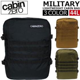 5ae70feba2c9 CABIN ZERO キャビンゼロ MILITARY 44L LIGHTWEIGHT CABIN BAG リュック リュックサック バックパック  バッグ 旅行