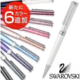 ボールペン スワロフスキー 名入れ / あすつく / スワロフスキー ボールペン Crystalline / 高級 ブランド プレゼント ギフト / A//swarovski (3800)