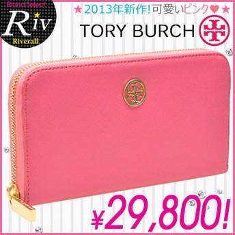 トリーバーチTORY BURCH財布 サイフ 長財布 2013年新作 ピンク TORY BURCH 41129004 アウトレット レディース