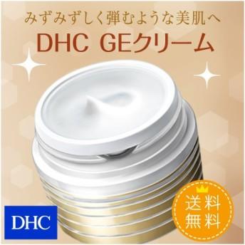 dhc 美容 保湿 クリーム 【メーカー直販】【送料無料】DHC GEクリーム