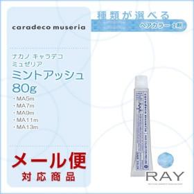 ナカノ キャラデコ ミュゼリア 1剤 ミントアッシュ 80g|カラー剤 中野製薬 nakano MA5m MA7m MA9m MA11m MA13m ヘアケア サロン専売 メール便対応4個まで