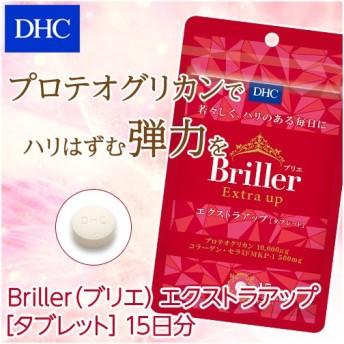 dhc サプリ 【メーカー直販】Briller(ブリエ) エクストラアップ[タブレット] 15日分   サプリメント 美容サプリ