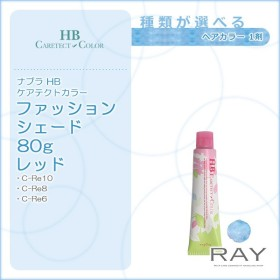 ナプラ HB ケアテクトカラー ファッションシェード 1剤 レッド 80g|カラー剤 ナプラ c-re10 c-re8 c-re6 ヘアケア サロン専売 美容室専売 メール便対応4個まで