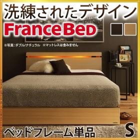 フランスベッド シングル ライト・棚付きベッド 〔クレイグ〕 収納なし シングル ベッドフレームのみ フレーム