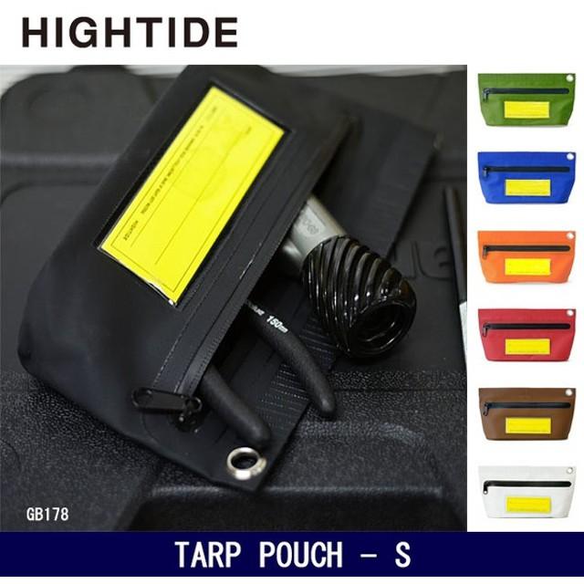 HIGHTIDE ハイタイド ポーチ TARP POUCH - S タープポーチ (S) GB178 【カバン】小物入れ ファスナーポーチ トラベル アウトドア
