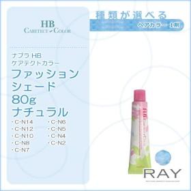 ナプラ HB ケアテクトカラー ファッションシェード 1剤 ナチュラル 80g|カラー剤 ナプラ c-n14 c-n12 c-n10 c-n8 c-n7 c-n6 c-n5 c-n4 c-n2 メール便対応4個まで