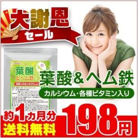 サプリ サプリメント 葉酸&ヘム鉄 カルシウムビタミン入り 約1ヵ月分 ダイエット