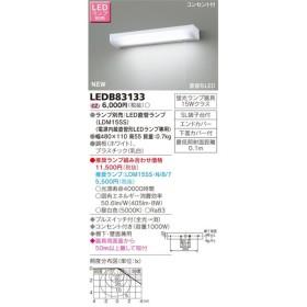 東芝ライテック LEDB83133 キッチン 流し元灯 電源内蔵直管形LED プルスイッチ付 棚下・壁面兼用タイプ コンセント付 ランプ別売