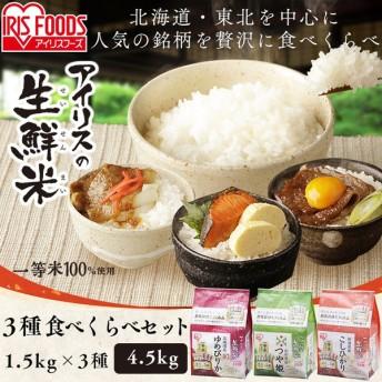 お米 1.5kg 生鮮米 アイリスオーヤマ ネット限定 セット コシヒカリ ユメピリカ ツヤ姫 生鮮米食べ比べ 3種食べ比べセット