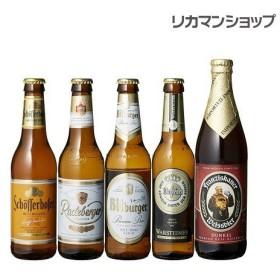 ドイツ ビール 飲み比べ 詰め合わせ 5本セット 海外ビール 輸入ビール 外国ビール セット