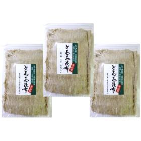 乾物屋の底力 無添加 とろろ昆布(北海道産) 40g×3袋