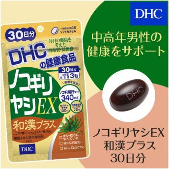 dhc サプリ 【メーカー直販】 ノコギリヤシ EX 和漢プラス 30日分   サプリメント