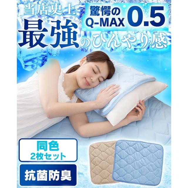枕カバー 枕 カバー 夏 ひんやり 冷感 枕パッド Q-max0.5  接触冷感 枕カバー 冷たい 涼感 夏物 ひんやり 65420002・65420005