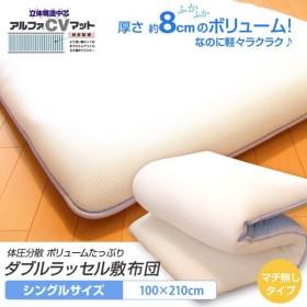 (送料無料)(TD)体圧分散 ボリュームたっぷりダブルラッセル敷布団 8cm厚(マチ無しタイプ)(シングル) 寝具 マット 敷き マットレス クッション