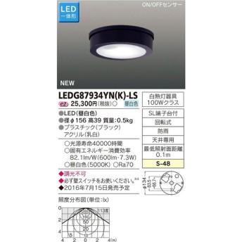 東芝 LEDG87934YN(K)-LS 軒下シーリングライト LED一体形 昼白色 防雨 ON/OFFセンサー 調光不可 ブラック [(^^)]