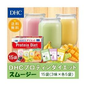 dhc ダイエット食品 【メーカー直販】【送料無料】【15食分】DHCプロティンダイエット スムージー 15袋入