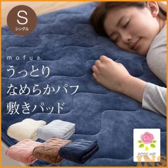 敷きパッド シングル mofua うっとりなめらかパフ 55820101