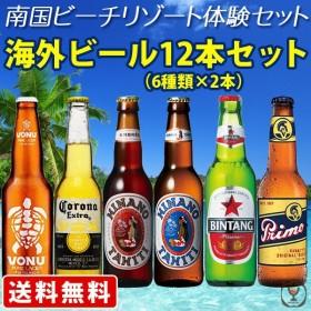 お酒  飲み比べ  送料無料 南国ビーチリゾート体験セット 海外ビール6種類 12本飲み比べセット