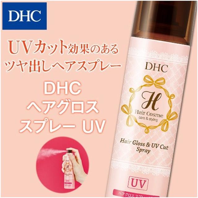 dhc スタイリング剤 【メーカー直販】DHCヘアグロス スプレー UV