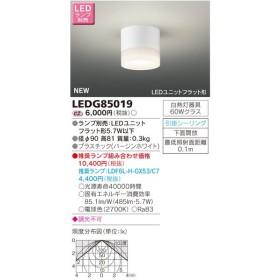 東芝ライテック LEDG85019 小形シーリングライト LEDユニット フラット形 引掛シーリング 下面開放 ランプ別売