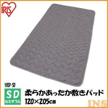 在庫処分特価 柔らかあったか敷きパッド セミダブル YASP-SD アイリスオーヤマ