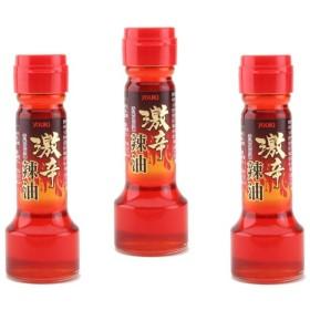 ユウキ食品 激辛辣油 55g×3本   【YOUKI マコーミック 国内製造 ラー油 げきから 香味食用油】