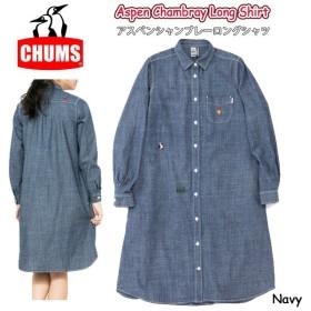 chums チャムス レディース Aspen Chambray Long Shirt CH18-1012