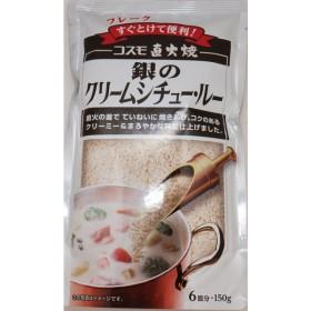 コスモ直火焼 銀のクリームシチュールー 150g  【コスモ食品 フレーク】
