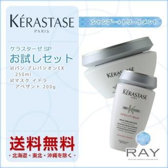 ケラスターゼ SP バン プレバシオン RX 250ml 1個 + マスク イドラアペザント 200g 1個 計2個 お試しセット