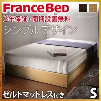 フランスベッド ベッド シングル マットレス付き ヘッドレス 日本製 ゼルト スプリングマットレス バート