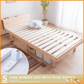 ベッド シングル おしゃれ コンセント付き 棚付き ベッドフレーム すのこベッド すのこ 木製 コンセント付きベッド  棚コンセント付き頑丈スノコベッド (D)