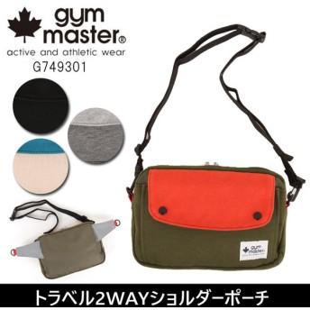 ジムマスター gym master トラベル2WAYショルダーポーチ G749301【メール便・代引不可】