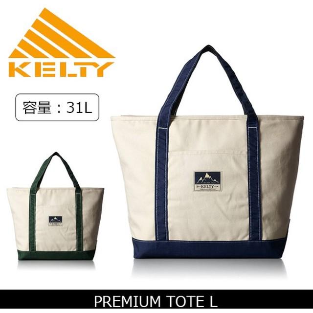 KELTY ケルティー PREMIUM TOTE L プレミアム・トート L 2592031【かばん】 トートバッグ