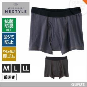 GUNZE(グンゼ)/NEXTYLE (ネクスタイル)/ボクサーブリーフ(前開き)(紳士)/年間ボクサー/NE1081