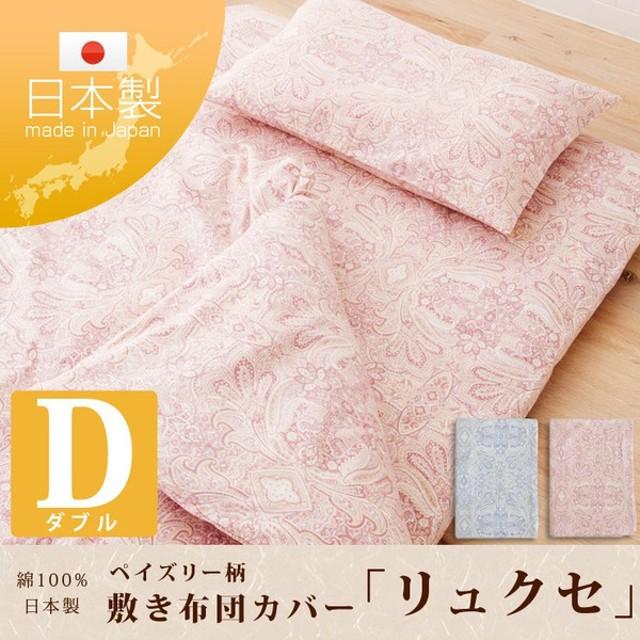 日本製 綿100% ペイズリー柄 敷き布団カバー「リュクセ」 ダブル 敷きカバー 敷きふとんカバー 敷布団