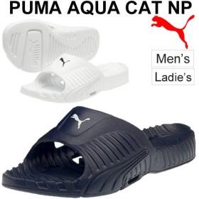 シャワー サンダル PUMA プーマ スポーツサンダル アクアキャットNP メンズ レディース 靴 シューズ ビーチ 海 プール ユニセックス/103546