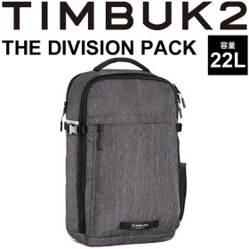 バックパック TIMBUK2 ザ・ディビジョンパック The Division Pack ティンバック2 OSサイズ 22L/リュックサック デイパック かばん 鞄 正規品/184931165【取寄】