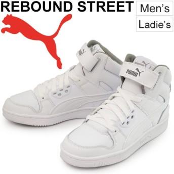 ハイカット スニーカー プーマ PUMA リバウンド ストリート L バッシュスタイル メンズ レディース カジュアル 通学靴 白靴 ホワイト Rebound Street L/359252