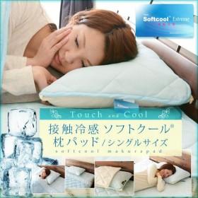 枕カバー 枕パッド ひんやり枕パッド
