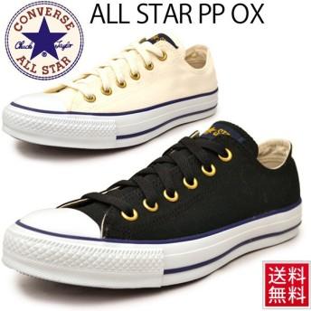コンバース CONVERSE スニーカー 靴 シューズ メンズ レディース PP プレッピー ローカット ロウカット ALL STAR ホワイト ブラック /オールスター PP OX