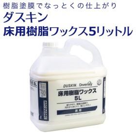 ダスキン 床用樹脂ワックス 5リットル ワックス 床 フローリング コーティング 業務用 床ワックス WAX 洗剤 大掃除