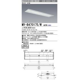 三菱電機 LEDライトユニット形ベースライト Myシリーズ 40形 FHF32形×2灯高出力相当 高演色(Ra95)タイプ 段調光 埋込形 300幅 白色 MY-B470175/W AHTN