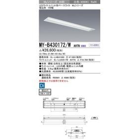 三菱電機 LEDライトユニット形ベースライト Myシリーズ 40形 FHF32形×1灯高出力相当 高演色(Ra95)タイプ 段調光 埋込形 190幅 白色 MY-B430172/W AHTN