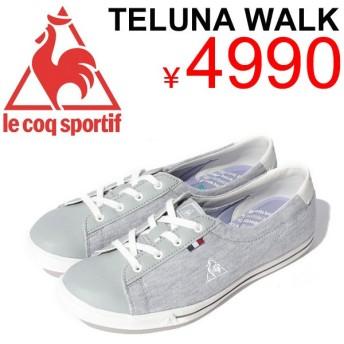 レディースシューズ ルコック Le Coq Sportif スニーカー 女性用 婦人靴 テルナ ウォーク/QFM5125